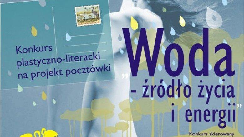 Z okazji Światowego Dnia Wody Miejska Biblioteka Publiczna w Dąbrowie Górniczej  zorganizuje zajęcia dla dzieci i konkursy (fot. materiały prasowe)