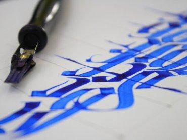 Rodzinne warsztaty z kaligrafii pozwolą odkryć piękno ukryte w zwykłych słowach (fot. pixabay)